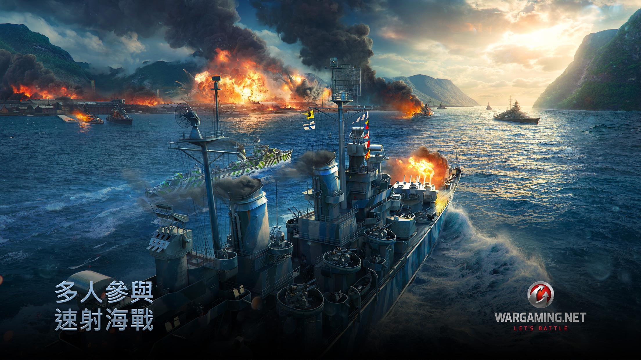 用BlueStacks在電腦上下載戰艦世界閃擊戰