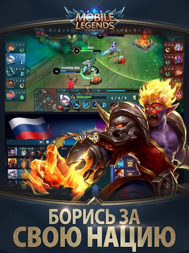 Играй в mobile legends на pc с bluestacks android эмулятором!