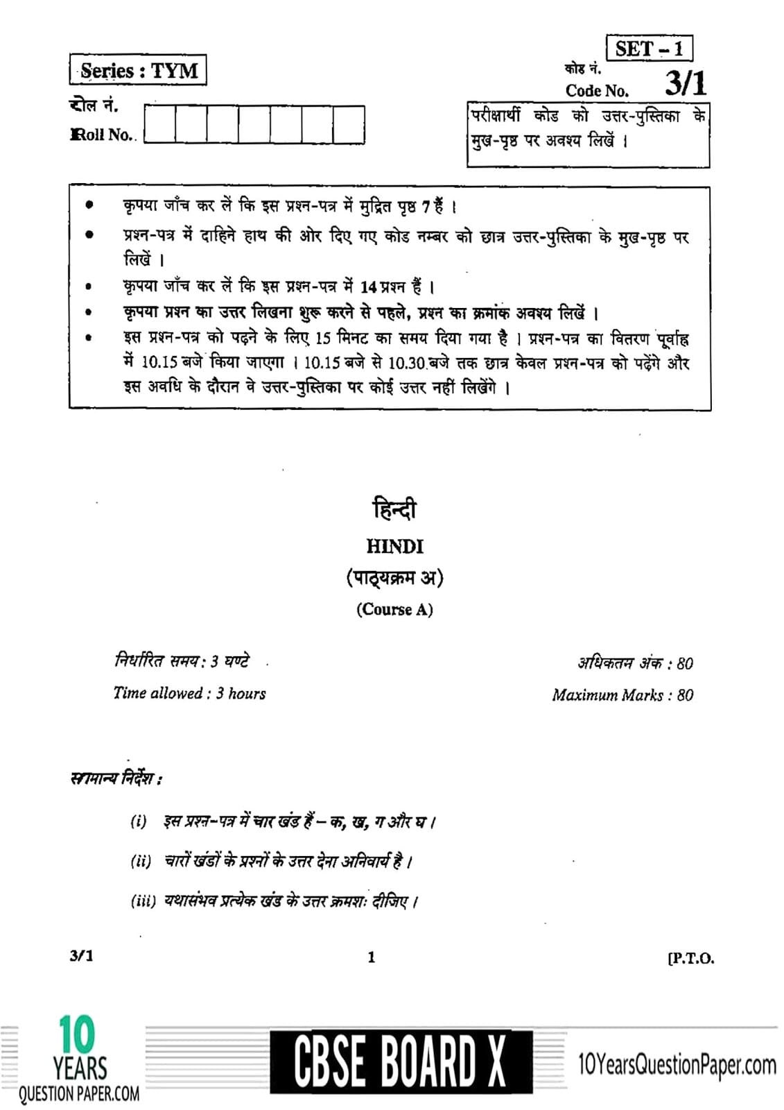 Cbse Hindi A Question Paper For Class 10