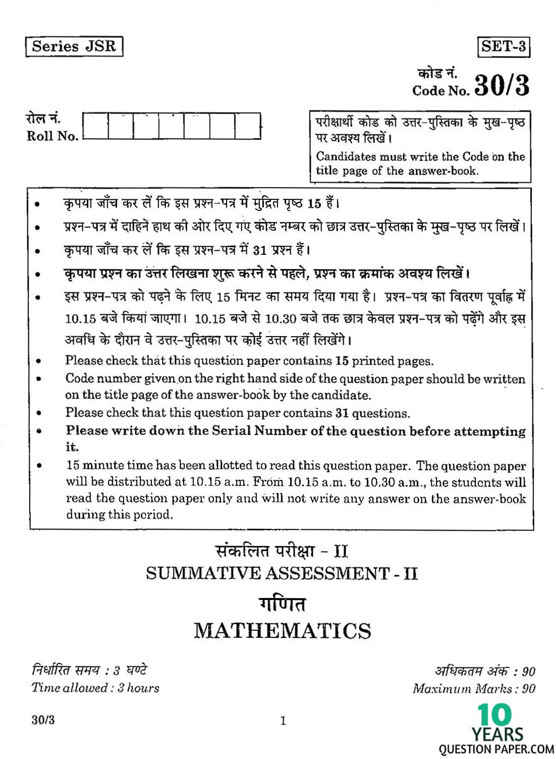 Cbse Mathematics Question Paper For Class 10