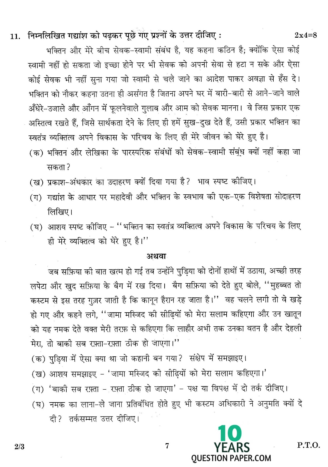 Cbse Hindi Question Paper For Class 12
