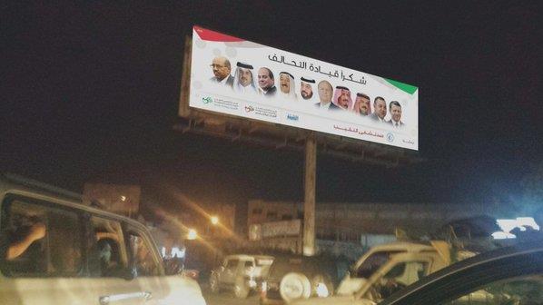 تدشين لافتة شكرا قيادة التحالف في عدن ـ (صورة)