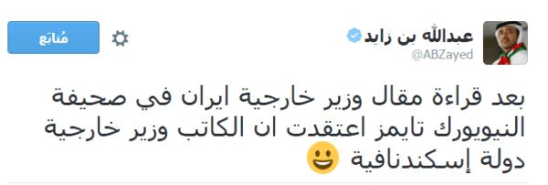 تغريدة عبدالله بن زايد