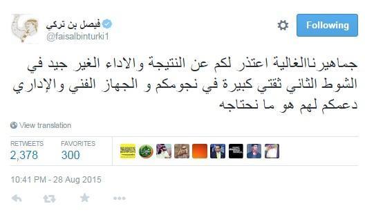 رئيس النصر يعتذر عن السقوط امام القادسية والهريفي: المكابرة لن تفيدك