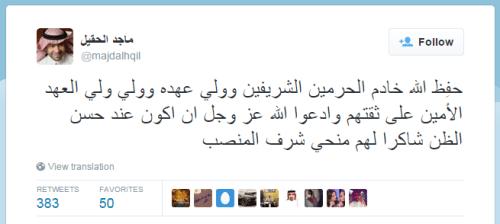 """وزير الإسكان يدشن حسابه بـ""""تويتر"""""""