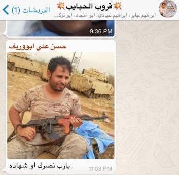 رسالة الشهيد الرقيب حسن علي مفرح الغزواني
