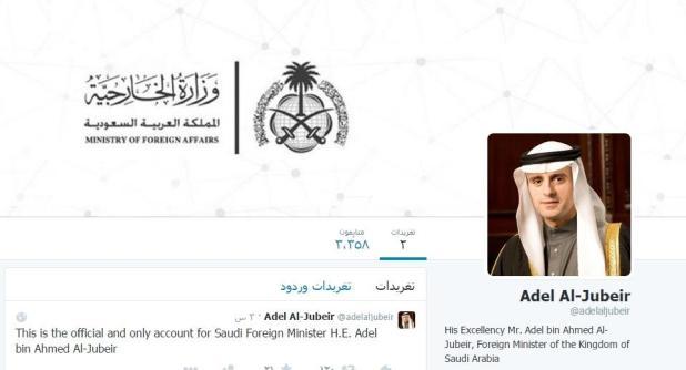 حساب عادل الجبير على تويتر
