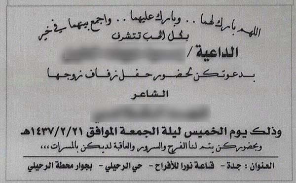 سعودية تدعو أقاربها لحفل زفاف زوجها وتصدر بطاقة الدعوة باسمها