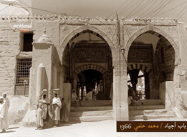 4- باب أجياد الصغير : يعلو هذا الباب رواق المسجد الحرام بتسع درجات، وهو ذا منفذين، وله باب خشبي قوي بمصراعين. سُمي بهذا الاسم