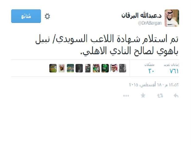 البرقان يزف بشرى سارة لجماهير الاهلي السعودي