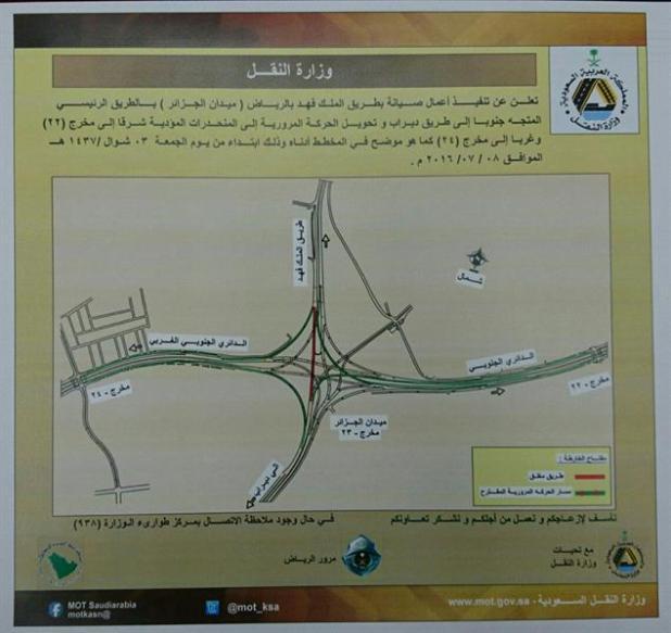 """""""النقل"""": إغلاق طريق الملك فهد عند تقاطع الدائري الجنوبي"""