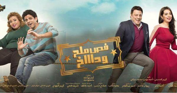 رايح جاي على السينما عمرو عبدالجليل يبحث عن ملايين كلمني شكرا فن