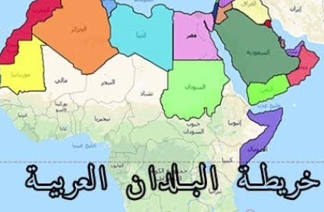 ترتيب دول العالم العربي من حيث عدد السكان منوعات