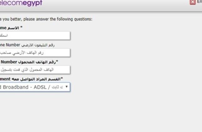 شات خدمة العملاء خدمة جديدة من المصرية للاتصالات التحدث ألي