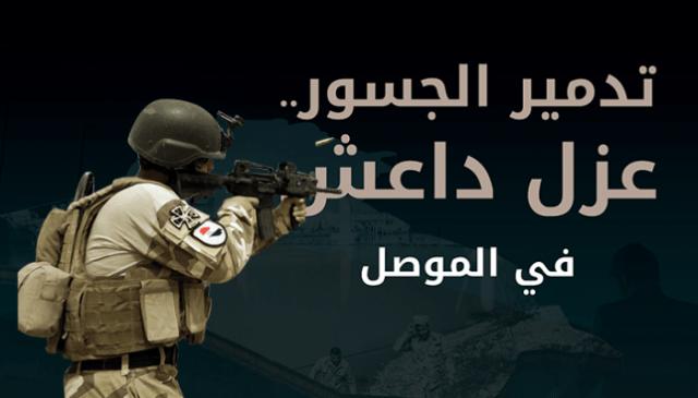 تدمير الجسور يعزل داعش في الموصل