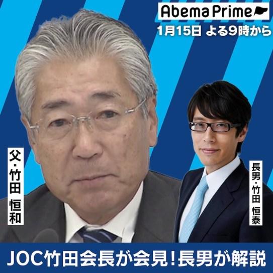 「竹田恒和会長」の画像検索結果
