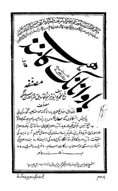Bawa Nanak ka Mazhab – باوا نانک کا مذہب ۔ شیخ محمد یوسف