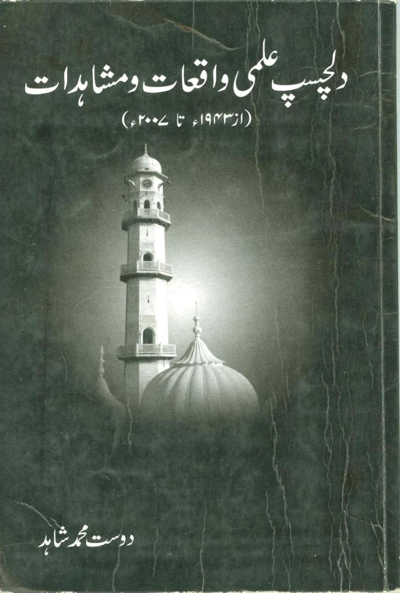 دلچسپ علمی واقعات ومشاہدات ۔ دوست محمد شاہد
