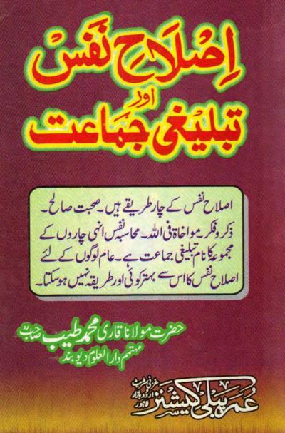 Islahe Nafs aor Tableeghi Jaamaat – Qari Muhammad Tayyab – دیوبندی کتب ۔ اصلاح نفس اور تبلیغی جماعت ۔ شیخ قاری محمد طیب