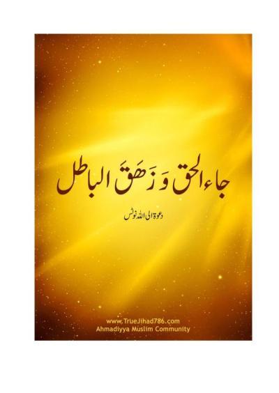 دعوت الی اللہ نوٹس ۔ جماعت احمدیہ کے عقائد کی صداقت پر اہم نوٹس