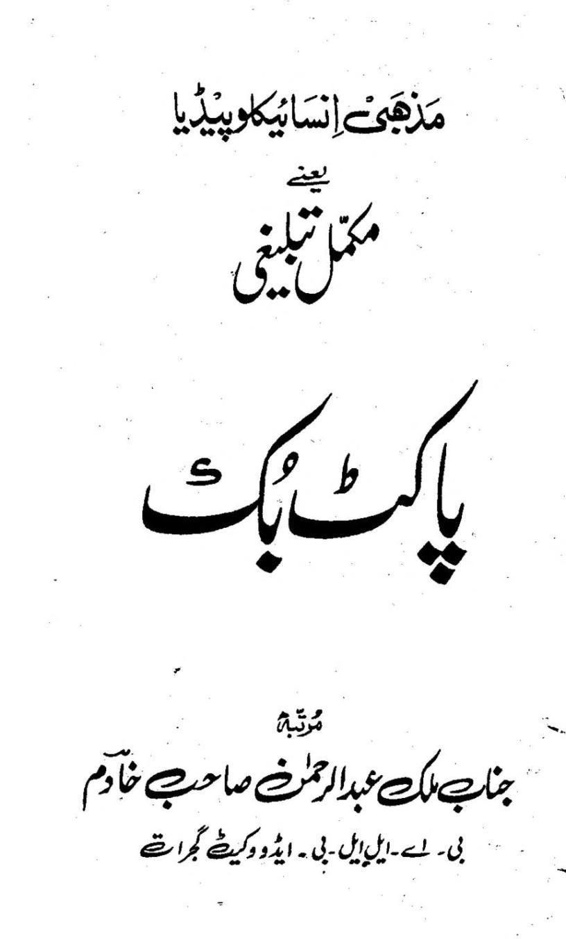 احمدیہ پاکٹ بک ۔ ملک عبد الرحمٰن صاحب خادم
