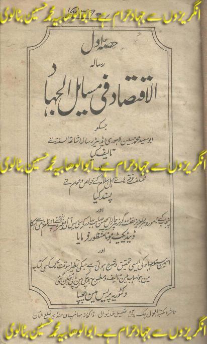 Al Iqtesad fi Masailil Jehad – Muhammad Hussain Batalvi وہابی کتب ۔ الاقتصاد فی مسائل الجہاد ۔ محمد حسین بٹالوی ۔