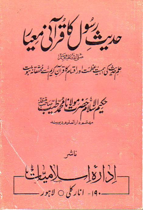 Hadeese Rasool pbuh ka Qurani Meyar – Qari Muhammad Tayyab – دیوبندی کتب ۔ حدیث رسول ﷺ کا قرآنی معیار ۔ شیخ قاری محمد طیب