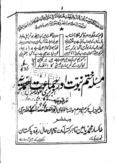 مسئلہ ختم نبوت اور جماعت احمدیہ ۔ مولانا ابو العطاء جالندی رح