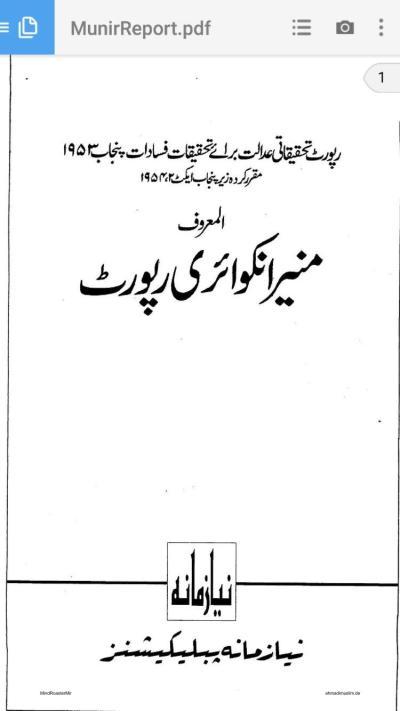 Hasile mutalia . 1953 fasadat ki munir inquiry report حاصل مطالعہ ۔ تاریخ پاکستان ۔ 1953 فسادات پر تحقیقاتی عدالت کی منیر انکوائری ریپورٹ۔