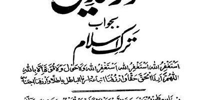 نورالدین بجواب ترک اسلام ۔ خلیفۃ المسیح الاول حکیم نور الدین رضی اللہ عنہ