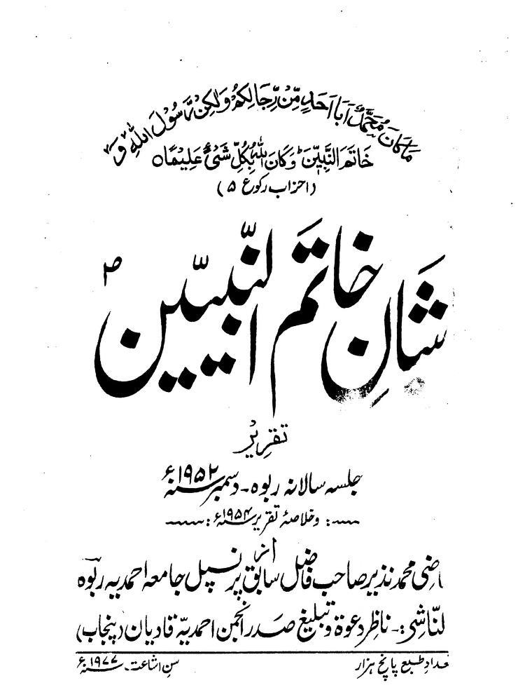 شان خاتم النببین ۔ قاضی محمد نذیر فاضل لائلپوری رح ۔ 1952ء