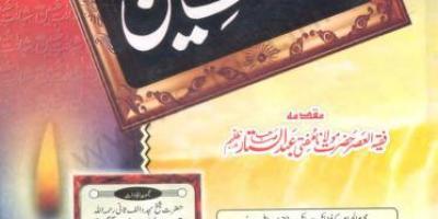 Shahadate Hussain – Qari Muhammad Tayyab – دیوبندی کتب ۔ شہادت حسین رض ۔ شیخ قاری محمد طیب