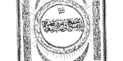 کتب ۔ احمدی کتب ۔ شمس البازغہ بجواب شمس الہدایہ  ۔ مولوی محمد احسن