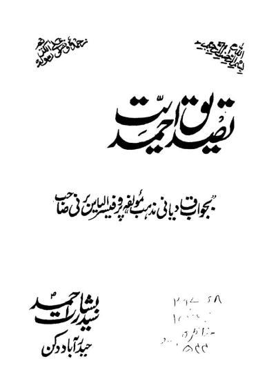 تصدیق احمدیت ۔ سید بشارت احمد ۔ بجواب قادیانی مزہب ۔ الیاس برنی