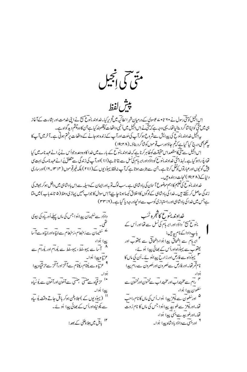 Bible Urdu New Testament . کتب ۔ مسیحی کتب ۔ بائبل نیا عہد نامہ ۔ انجیل ۔ اردو
