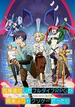 Kyuukyoku Shinka shita Full Dive RPG ga Genjitsu yori mo Kusoge Dattara Episodio 6