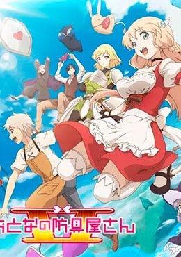 Otona no Bouguya-san 2nd Season Episodio 12