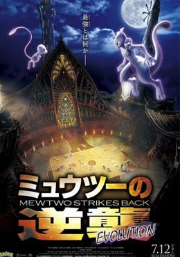 Pokemon Película 22: Mewtwo no Gyakushuu Evolution Episodio 1