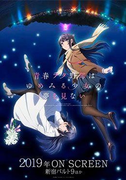 Seishun Buta Yarou wa Yumemiru Shoujo no Yume wo Minai Episodio 1