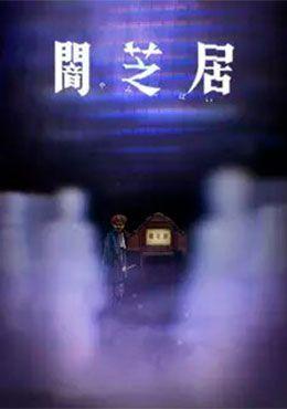 Yami Shibai 8 Episodio 13