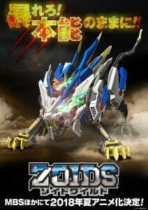 Zoids Wild Key Visual