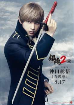 Oguri Shun Shirtless Gintama 2 Movie...