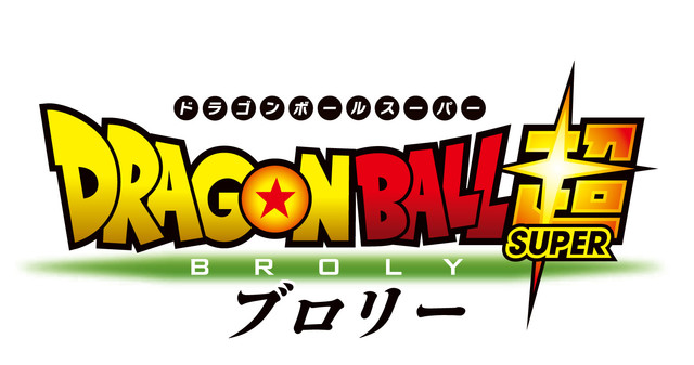 Dragon Ball Super Broly Movie Logo