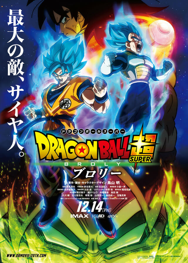 Dragon Ball Super Broly Movie Visual