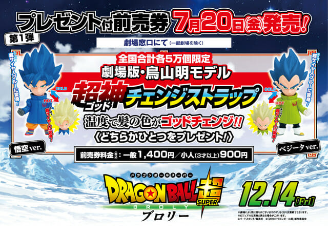 Dragon Ball Super Broly Ticket Preorder Bonus Visual