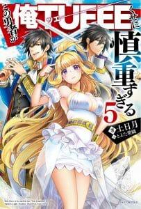 Kono Yusha ga Ore TUEEE Kuse ni Shincho Sugiru Novel Volume 5 Cover