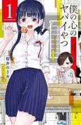 Rekomendasi Top 15 Manga Tahun 2020 Oleh Toko Buku Jepang 13