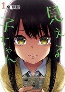 Rekomendasi Top 15 Manga Tahun 2020 Oleh Toko Buku Jepang 9