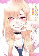 Rekomendasi Top 15 Manga Tahun 2020 Oleh Toko Buku Jepang 3