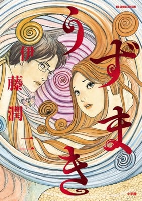 Adult Swim's 'Uzumaki' Anime Delayed to 2021